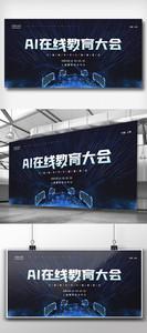 简约AI在线教育大会展板图片