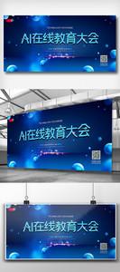 AI在线教育大会宣传展板图片