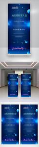 AI在线教育大会宣传X展架图片