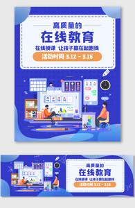 蓝色在线教育促销海报电商网上课程模版图片