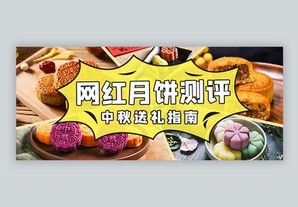 网红月饼测评微信公众号封面图片
