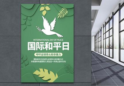 国际和平日绿色公益宣传海报图片