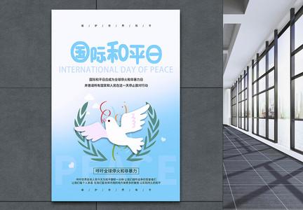 国际和平日插画风创意海报图片