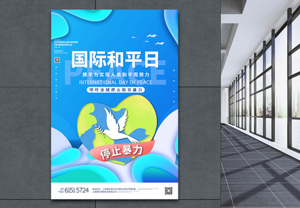 国际和平日剪纸风创意海报图片