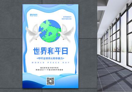 剪纸风世界和平日海报图片
