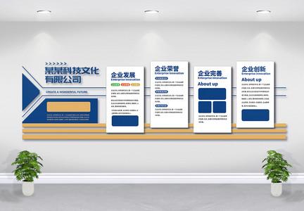 企业文化企业简介宣传文化墙图片