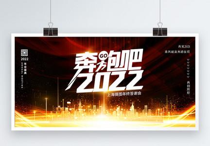 奔跑吧2022企业年会展板图片