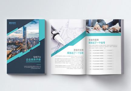 青色企业商务画册整套图片