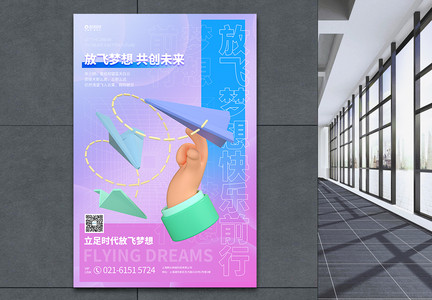 C4D放飞梦想企业文化宣传海报图片
