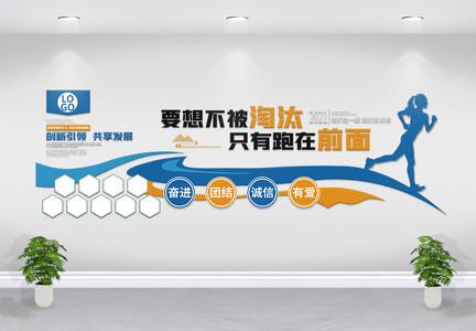 公司企业大气口号标语文化墙展板图片