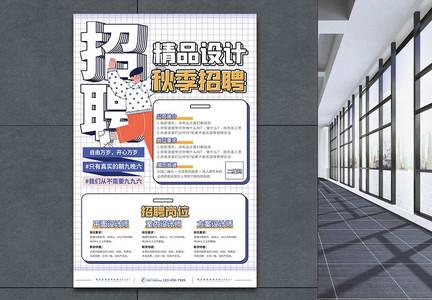 小清新卡通企业校园招聘手绘海报图片