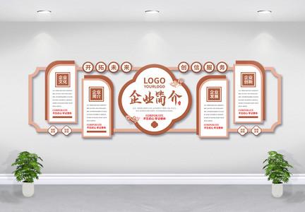 中国风企业文化企业介绍文化墙图片