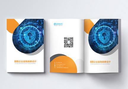 橙色企业金融商务招商画册整套图片