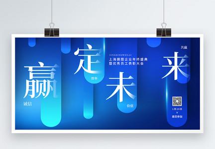 蓝色赢定未来企业年会展板图片