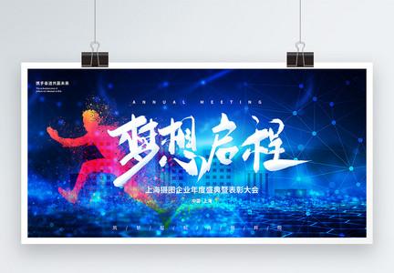 炫酷蓝梦想启程企业年会展板图片