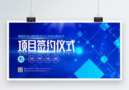 科技风企业项目签约仪式背景展板图片
