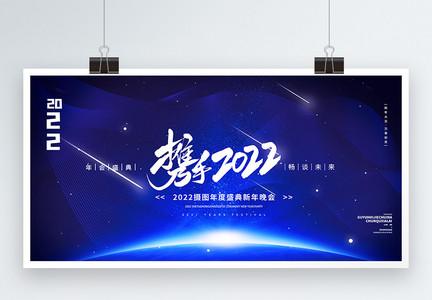 携手2022蓝色企业年会企业文化宣传展板图片