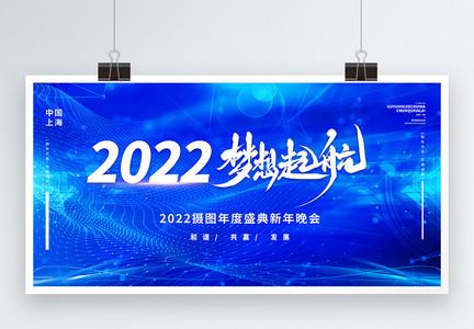 2022梦想启航企业文化企业年会宣传展板图片