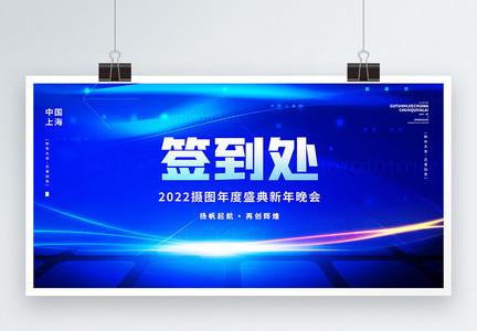 2022虎年年会蓝色签到处企业宣传展板图片