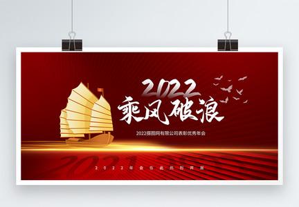 红色2022年会乘风波浪文化展板图片