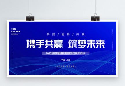蓝色科技风携手共赢筑梦未来企业年会展板图片