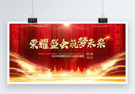 红金企业年会盛典展板图片