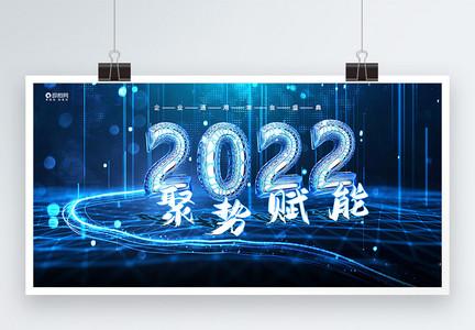 蓝色科技风企业年会展板图片