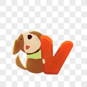 字母和小狗图片