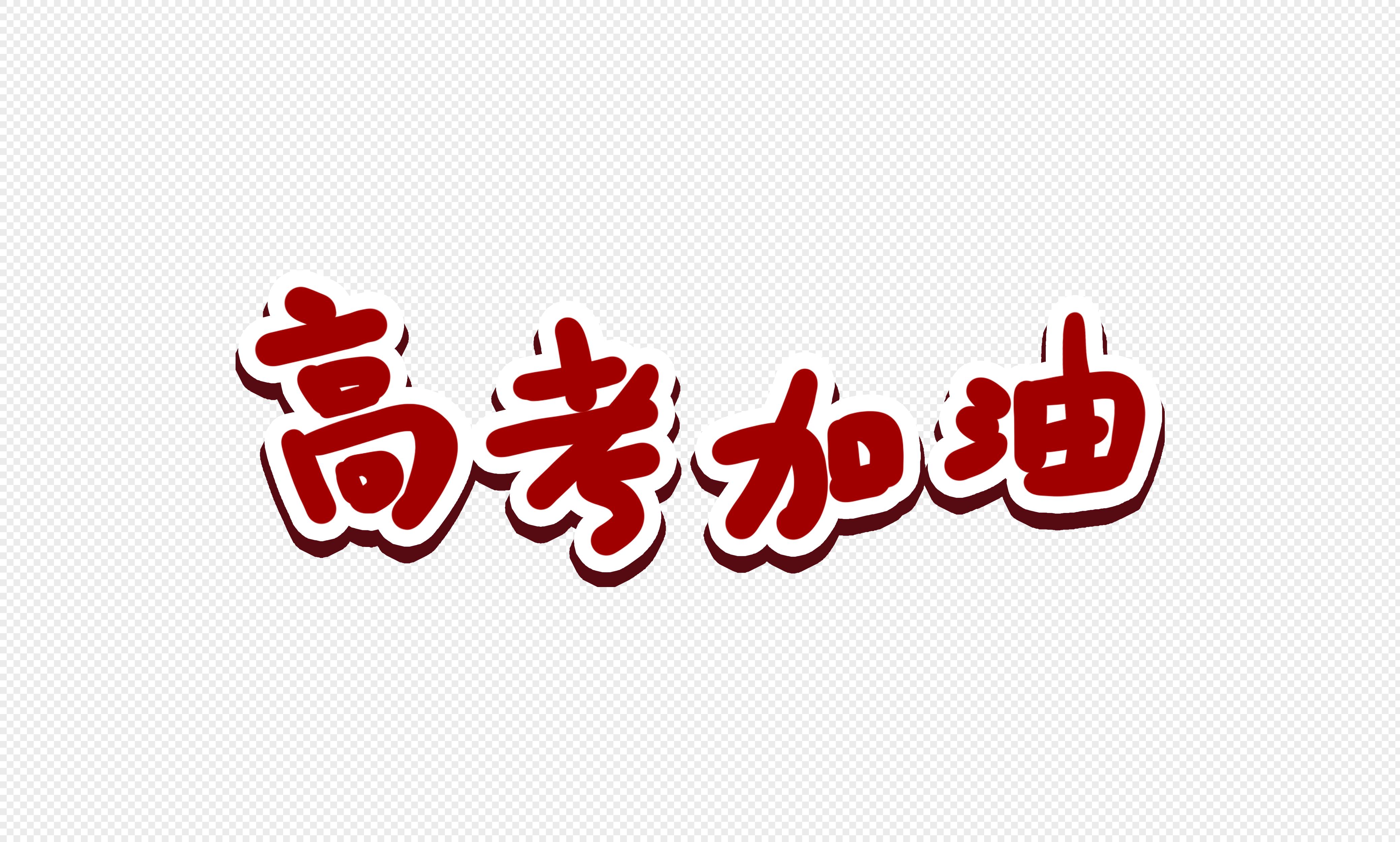 花瓣 举报 标签: 元素字体元素字体素材高考高考加油高考字体高考