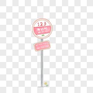 站牌指示标图片