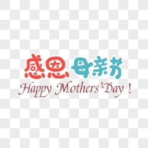 感恩母亲节字体设计图片