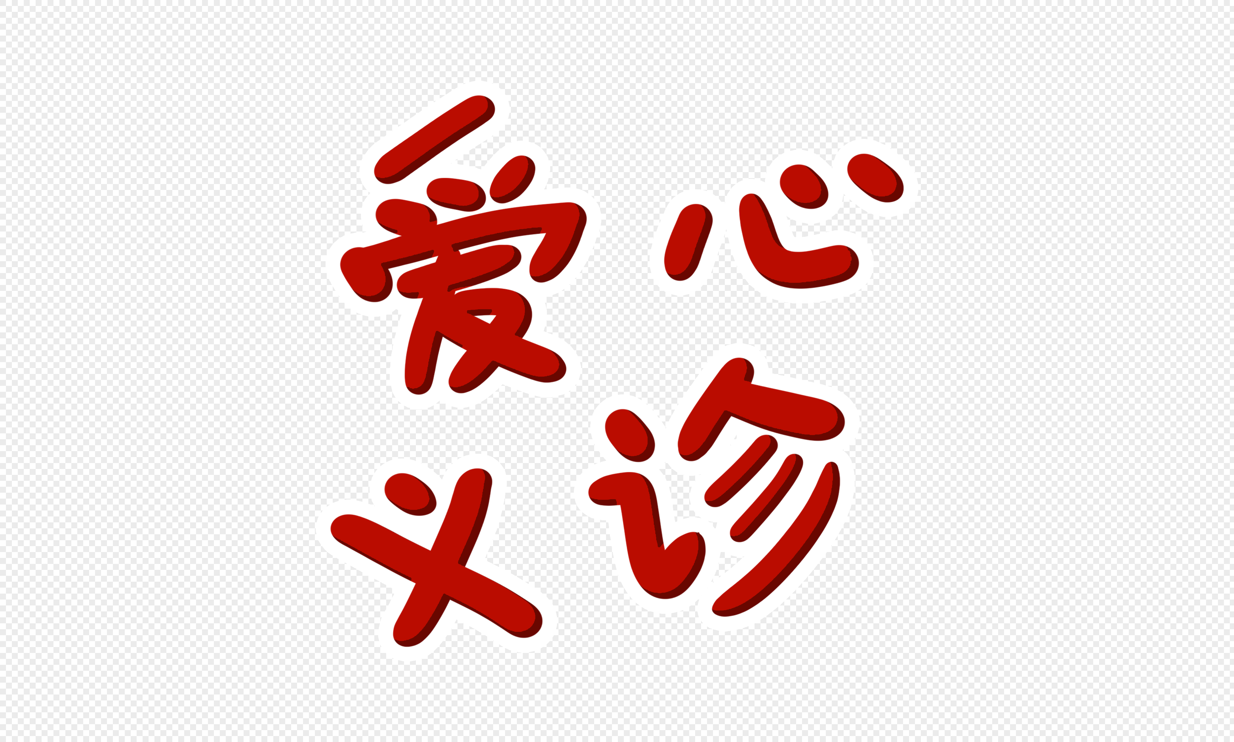 logo logo 标志 设计 矢量 矢量图 素材 图标 4154_2500