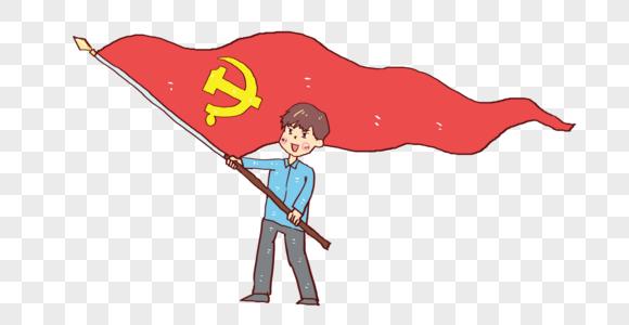 永远跟党走建党节漫画素材图片