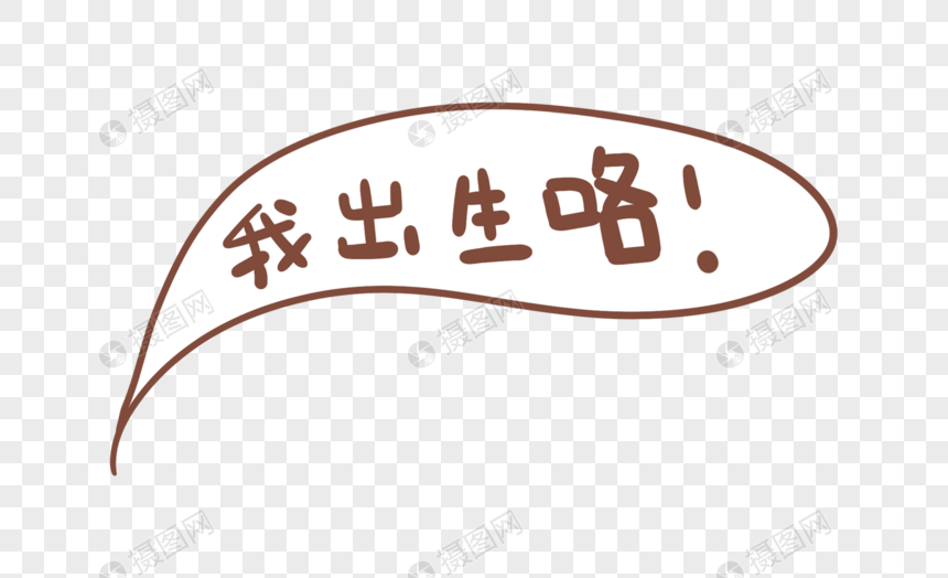 我出生咯格式漫画素材漫画PNG字体_设计素材恐怖v格式元素韩国图片