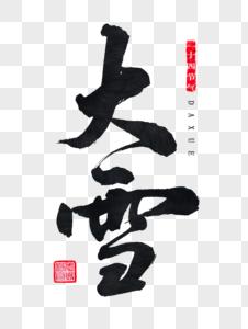 大雪字体图片