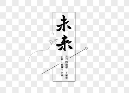 未来创意书法字体设计图片