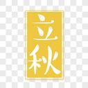 立秋文字图片