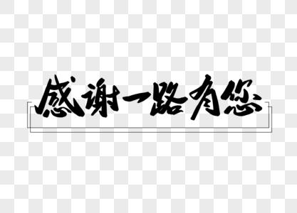 感谢一路有您创意书法字体设计图片