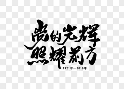 党的光辉照耀前方创意书法字体设计图片
