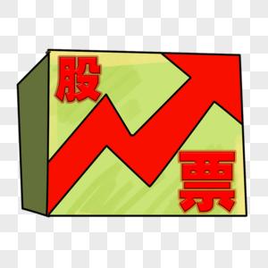 股票图标图片