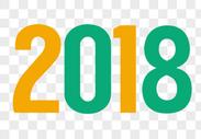数字2018图片