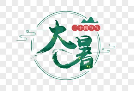 中国古典风毛笔笔触大暑节气字体元素设计图片