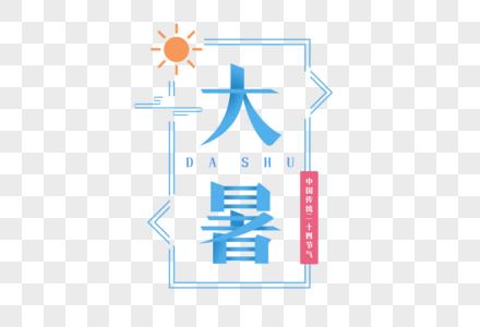 简约清新大气扁平宋体大暑节气字体设计元素图片