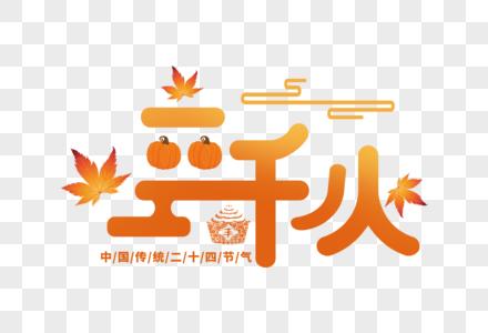 简约清新枫叶立秋圆字体设计元素图片
