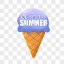 冰淇淋元素图片