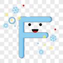 字母f图片