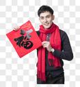 新春喜庆男士拿福字图片