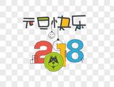 元旦快乐2018字体设计图片