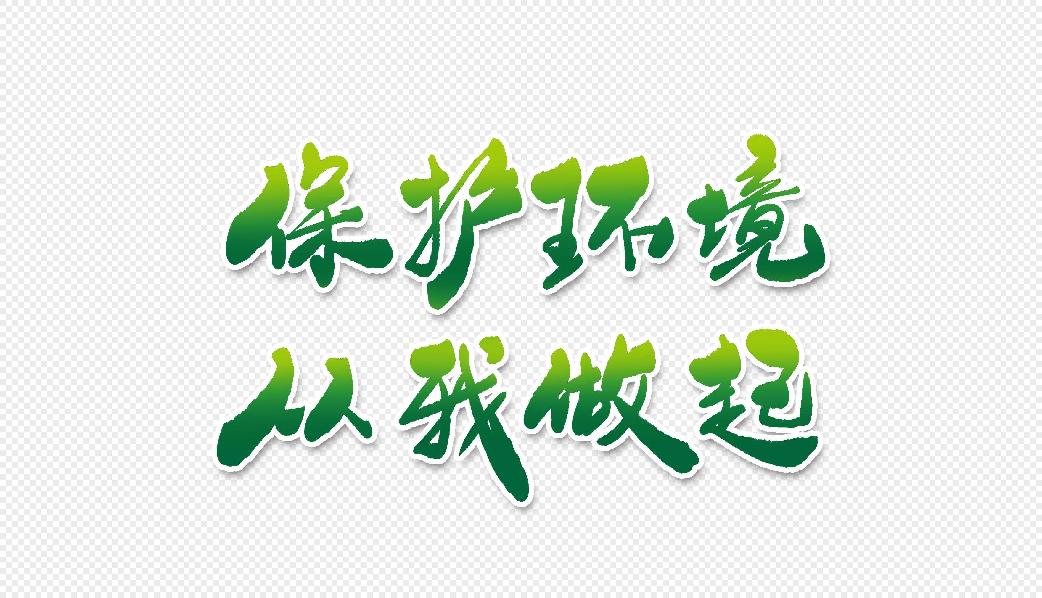 保护环境从我做起字体设计