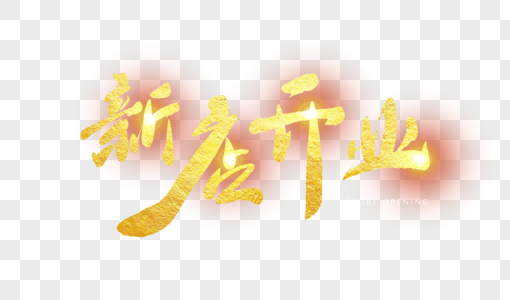 新店开业字体设计图片